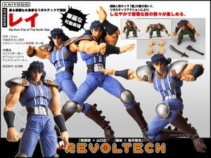 Revoltech Fist of The North Star