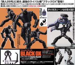 Action Figure Revoltech 044 - Black OX