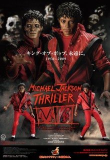 Jual Hot Toys Michael Jackson Thriller Figure
